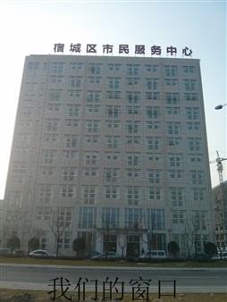宿城区便民服务中心